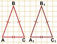 ravenstvo-ravnobedrennyh-treugolnikov